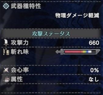 モンスターハンターワールド ガイラソード火詳細2