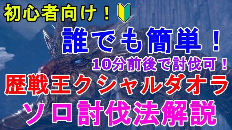 モンスターハンターワールド 歴戦王クシャルダオラソロ攻略法解説サムネ1