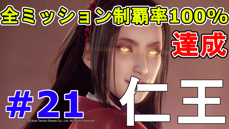 仁王の全ミッション制覇率100達成
