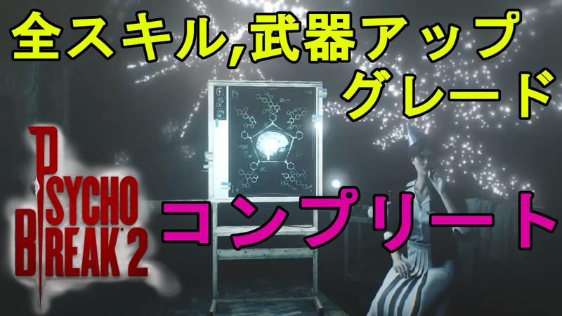 サイコブレイク2全スキル武器アップグレードコンプリート達成