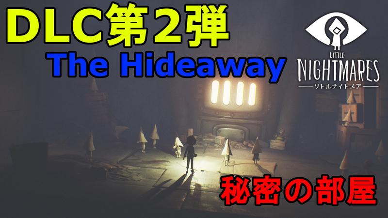 リトルナイトメアDLC第2弾 Hideaway 秘密の部屋サムネ
