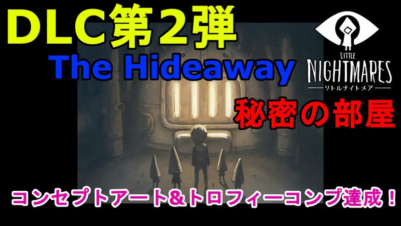 リトルナイトメアDLC第2弾 Hideaway 秘密の部屋コンセプトアートトロフィーコンプサムネ2