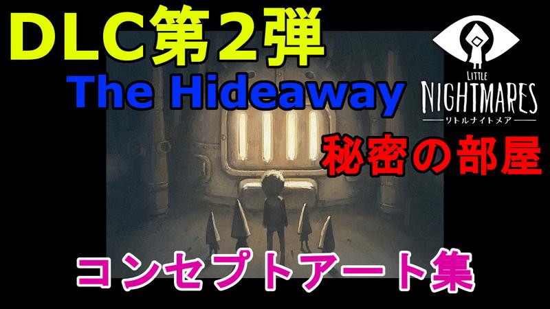 リトルナイトメアDLC第2弾 Hideaway 秘密の部屋 コンセプトアート集サムネ