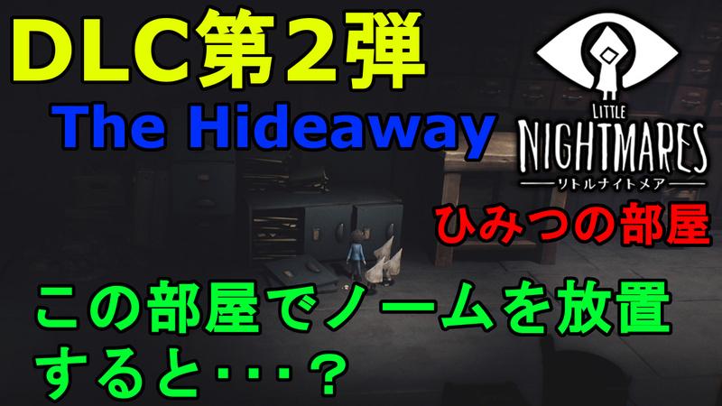 リトルナイトメアDLC第2弾 The hideaway ひみつの部屋 小ネタサムネ