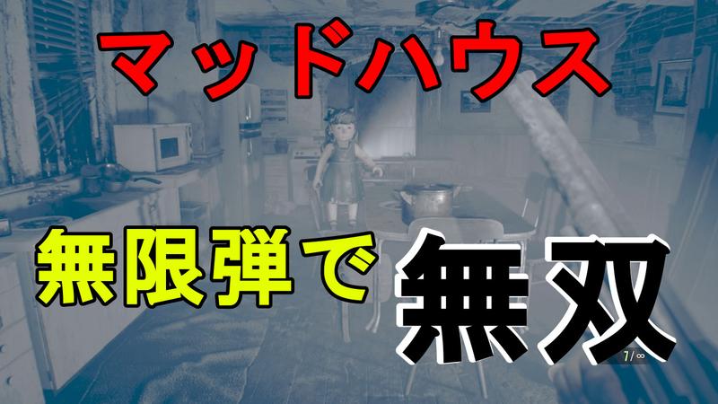 BIOHAZARD 7 resident evil グロテスクVer マッドハウスを無限弾で無双