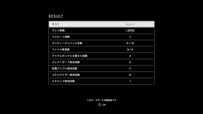 バイオハザード7 not a hero攻略 (2)