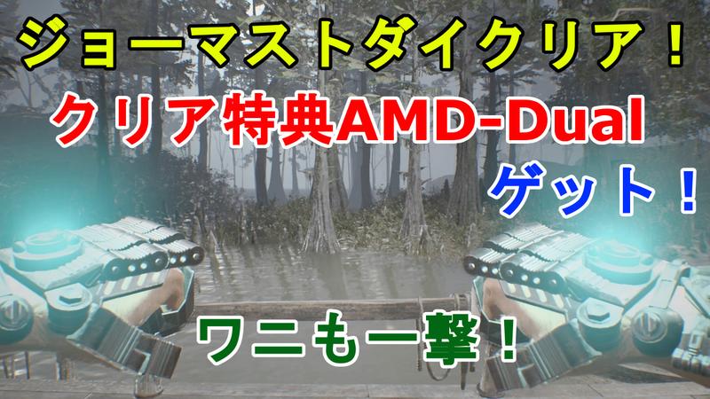 バイオハザード7ジョーマストダイクリアクリア特典AMG-Dualゲット2