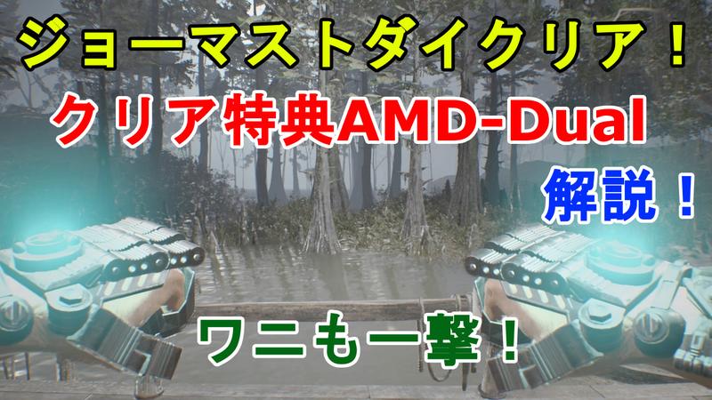 バイオハザード7ジョーマストダイクリア特典AMG-Dual解説