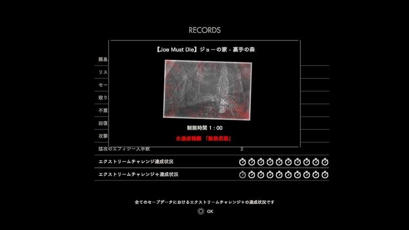 バイオハザード7エンドオブゾイ ジョーマストダイ エクストリームチャレンジ攻略完了クリア特典 無限武器ゲット (3)