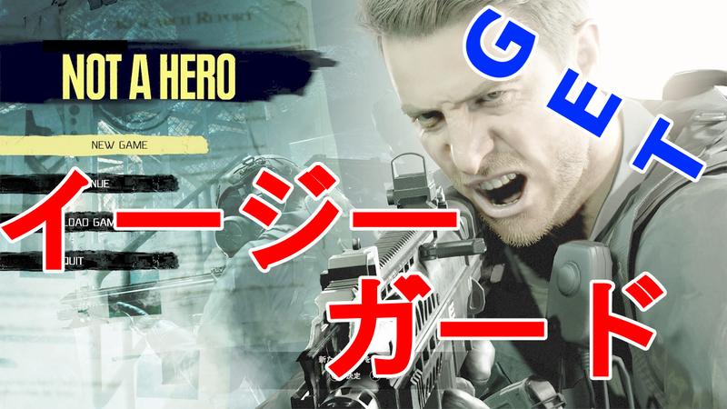 バイオハザード7 NOT A HERO 1時間以内クリア特典 イージーガード入手