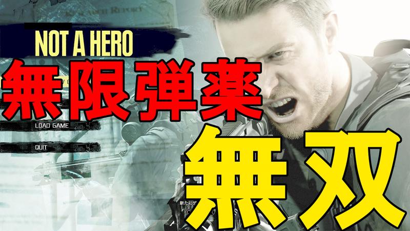 バイオハザード7 NOT A HERO 最高難易度Professional 無限弾薬無双 全アンティークコイン収集 タイムアタック