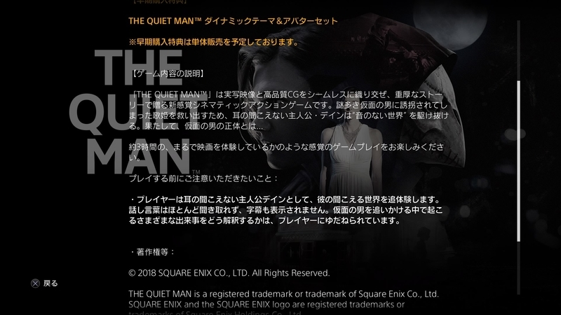 THE QUIET MAN  概要説明