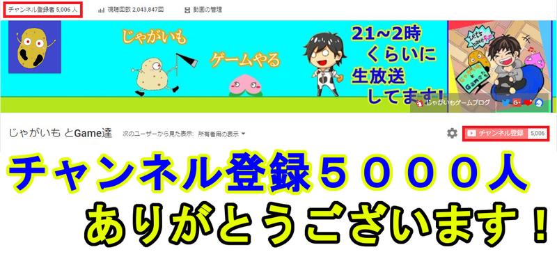 チャンネル登録者数5000人突破!