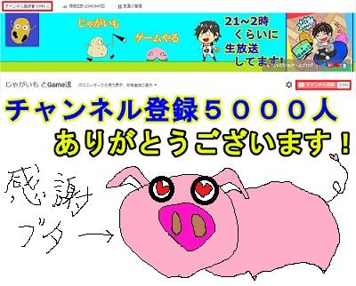 チャンネル登録者数5000人突破2!