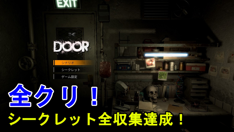 THE DOOR タイトルサムネ完成