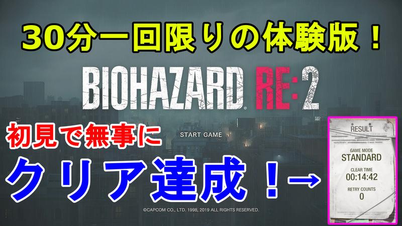 バイオハザード RE2 1-Shot Demo体験版攻略 サムネ