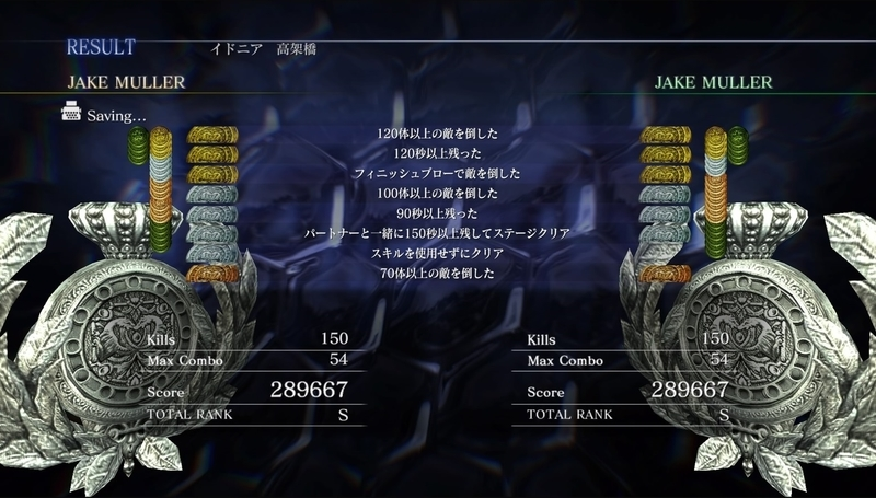 バイオ6マーセ,Sランク (3)
