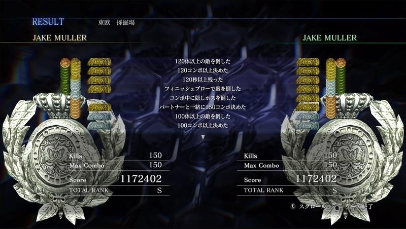 バイオ6マーセ,Sランク (4)