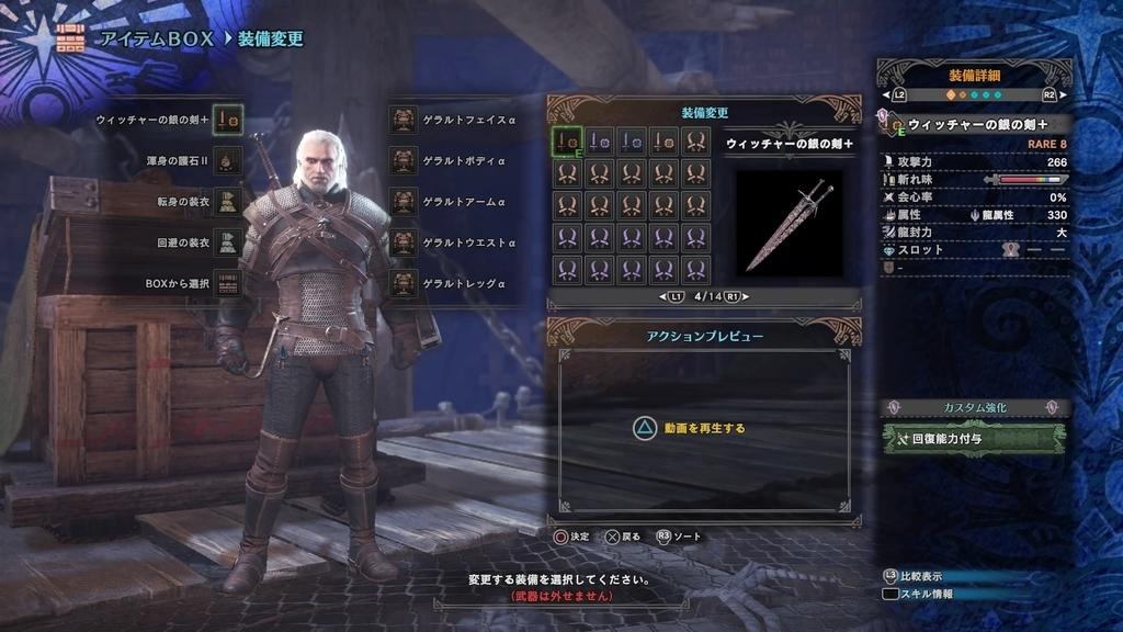 f:id:jagaimo_game_blog:20190216014312j:plain