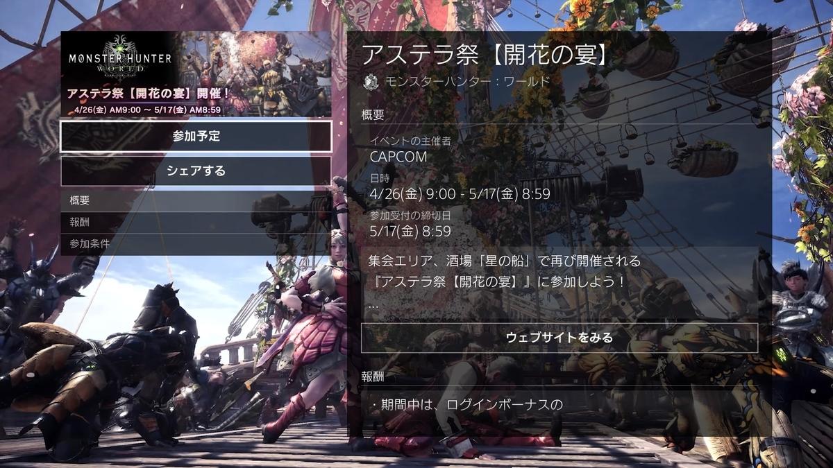 f:id:jagaimo_game_blog:20190412191428j:plain