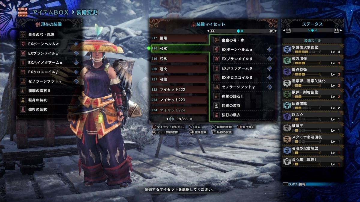 f:id:jagaimo_game_blog:20190907220259j:plain
