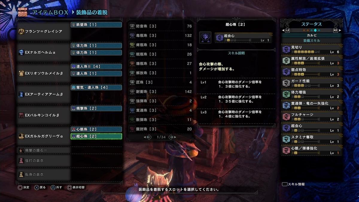f:id:jagaimo_game_blog:20190916164331j:plain
