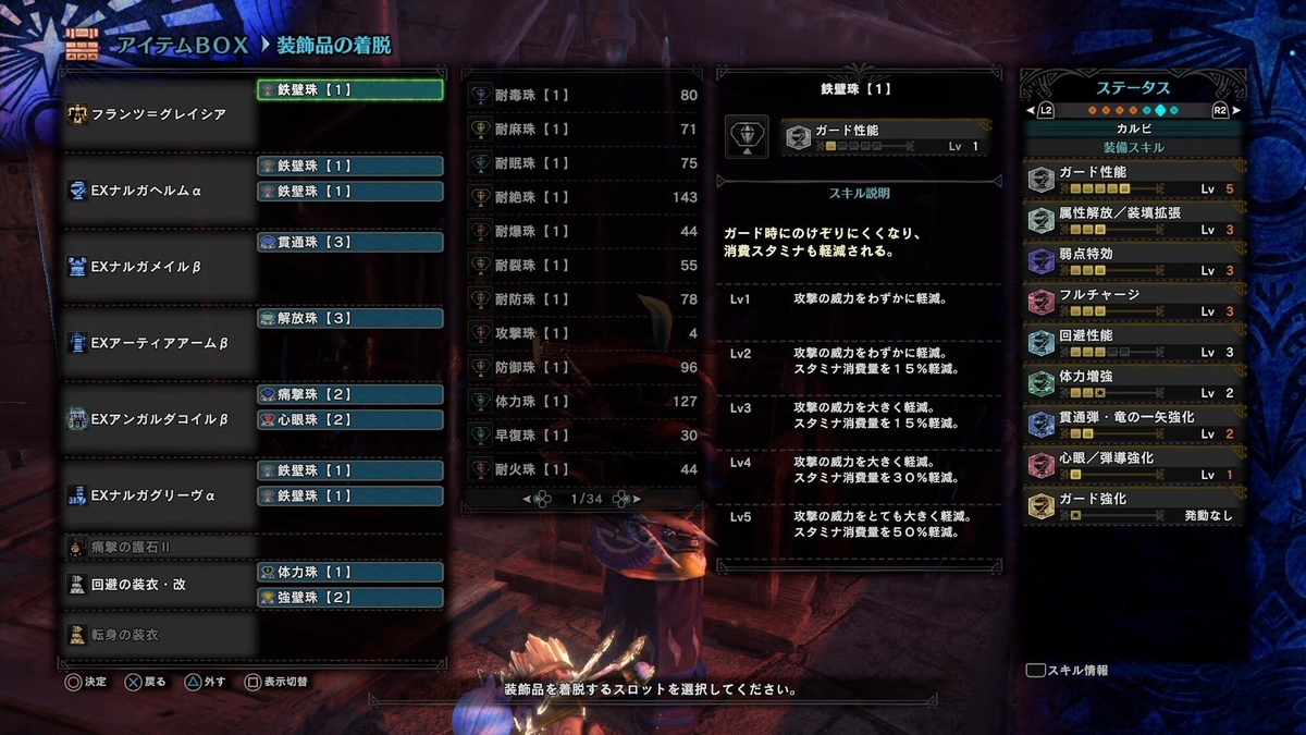 f:id:jagaimo_game_blog:20190916164913j:plain