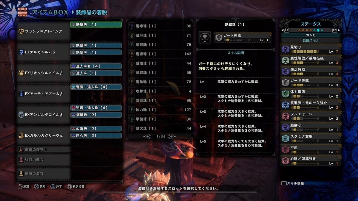 f:id:jagaimo_game_blog:20190916165807j:plain