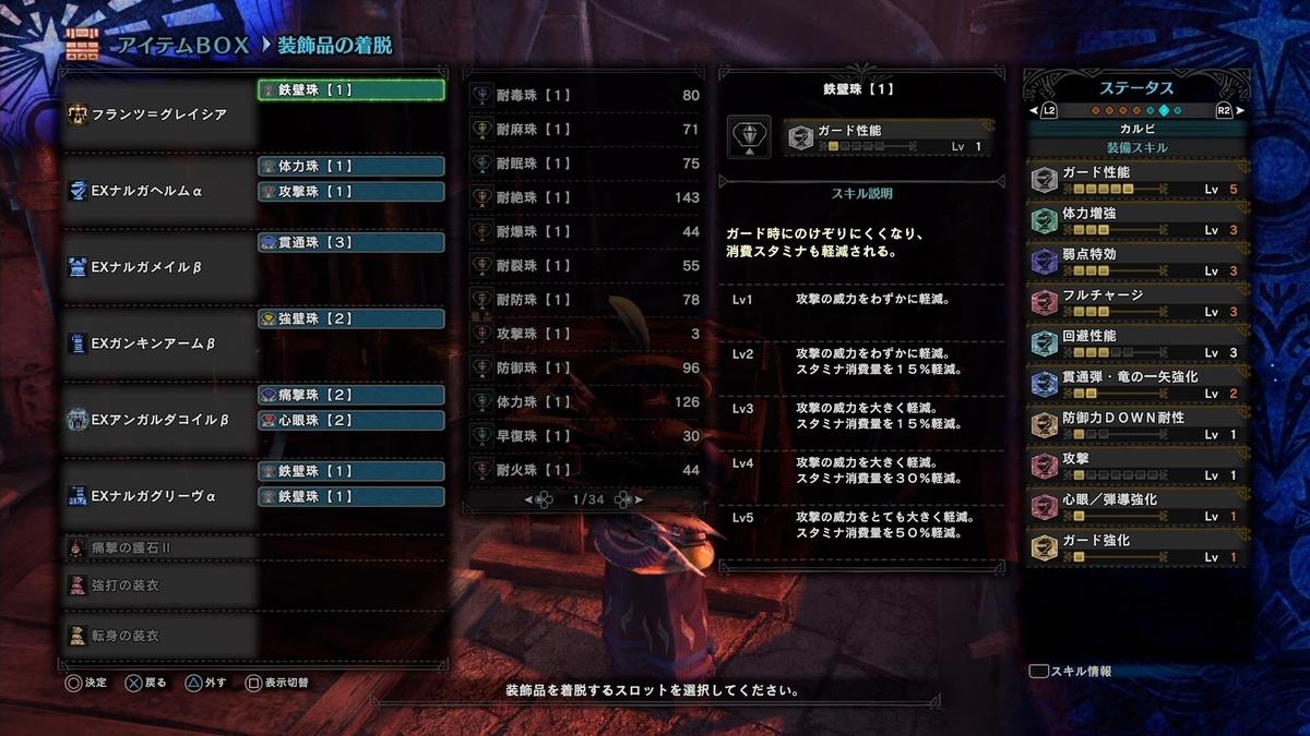 f:id:jagaimo_game_blog:20190916165833j:plain