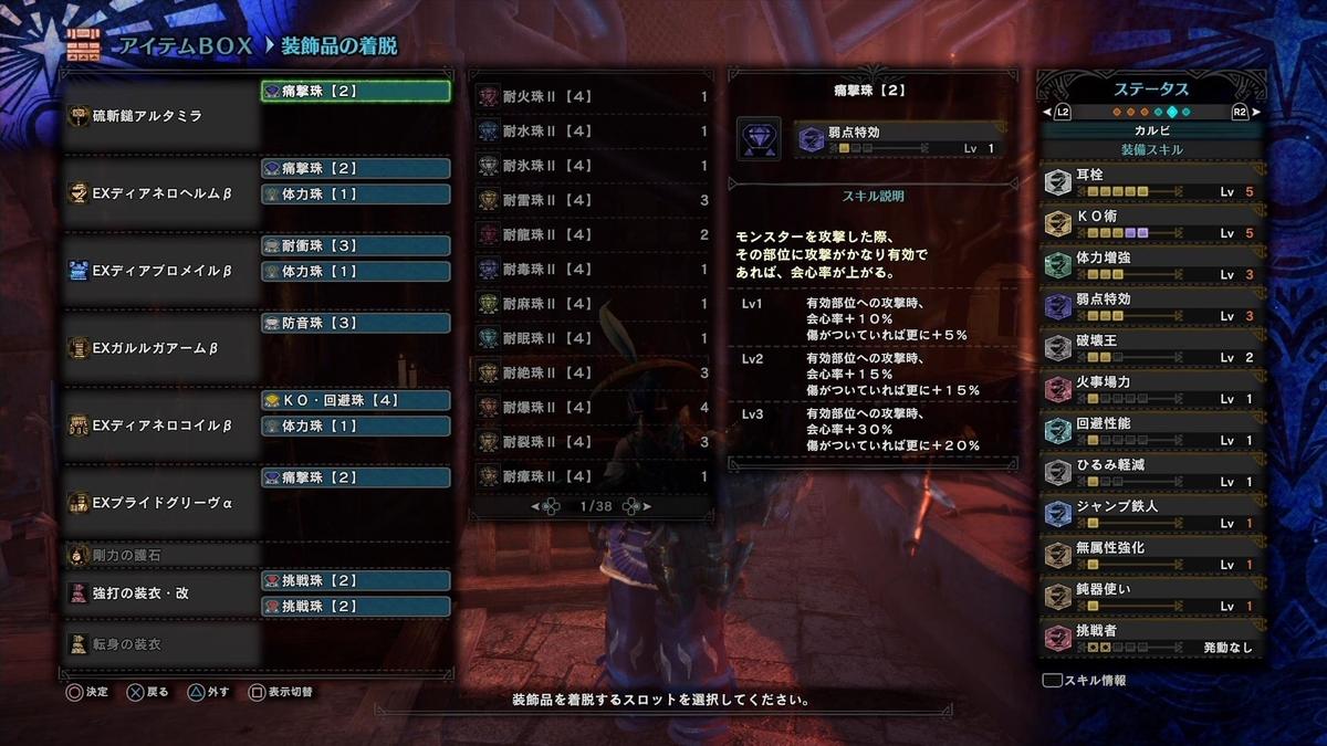 f:id:jagaimo_game_blog:20190929135320j:plain