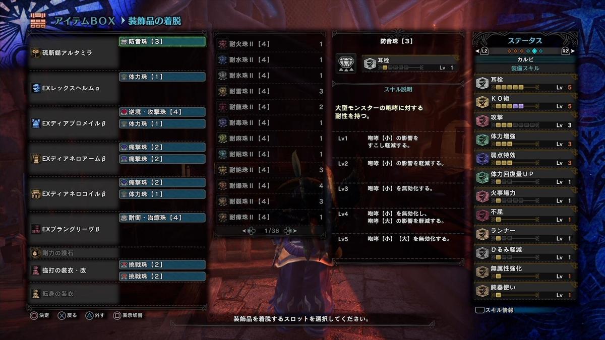 f:id:jagaimo_game_blog:20190929140632j:plain