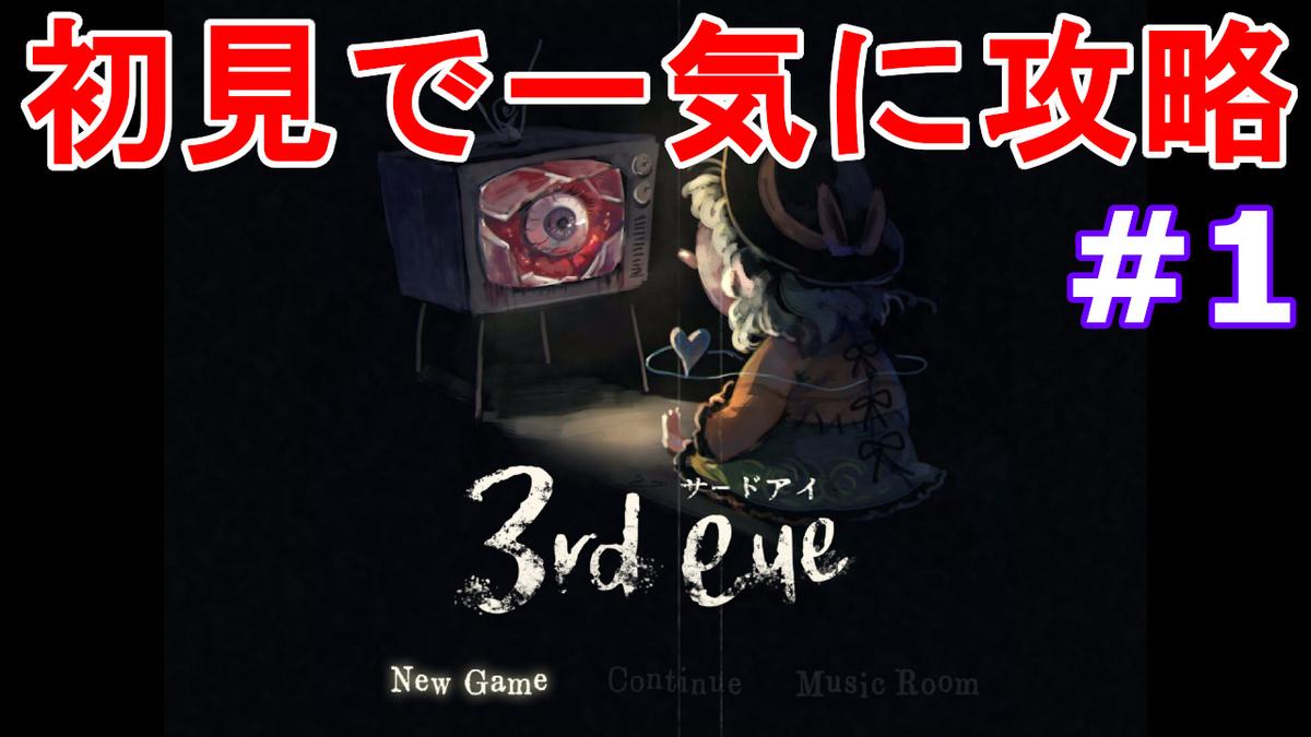 f:id:jagaimo_game_blog:20191003023014j:plain