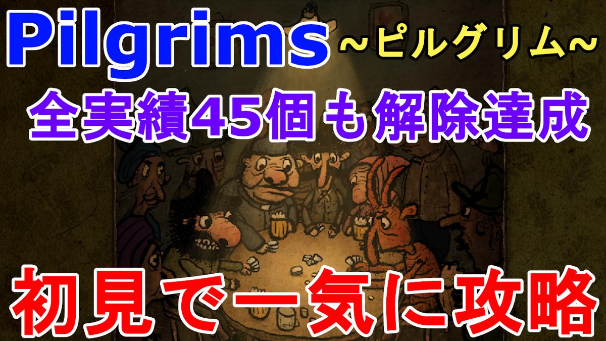 f:id:jagaimo_game_blog:20191008012411j:plain