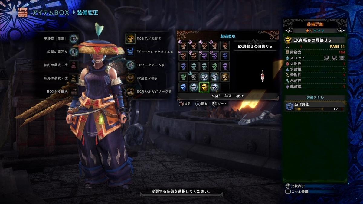 f:id:jagaimo_game_blog:20191017055316j:plain