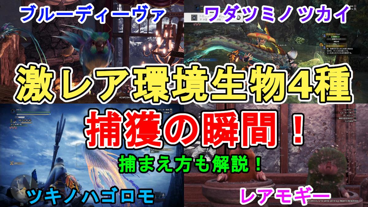 f:id:jagaimo_game_blog:20191022204356j:plain