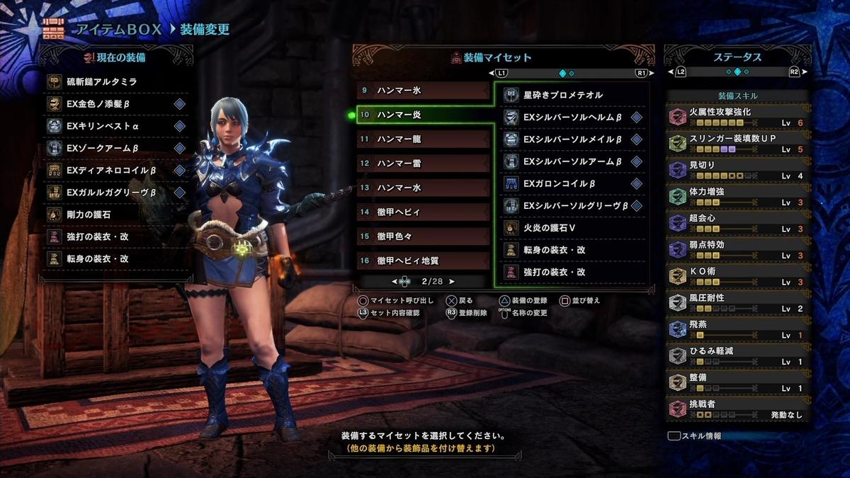 f:id:jagaimo_game_blog:20191119040710j:plain