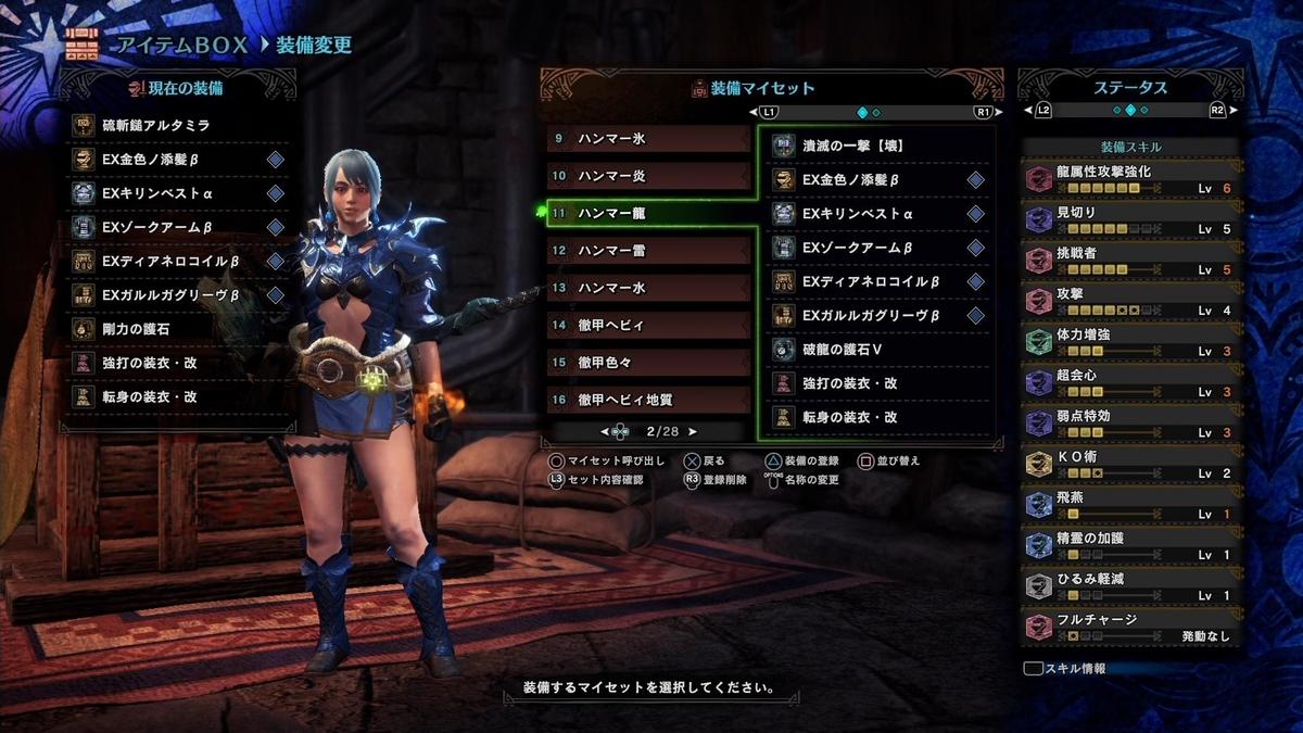 f:id:jagaimo_game_blog:20191119040714j:plain