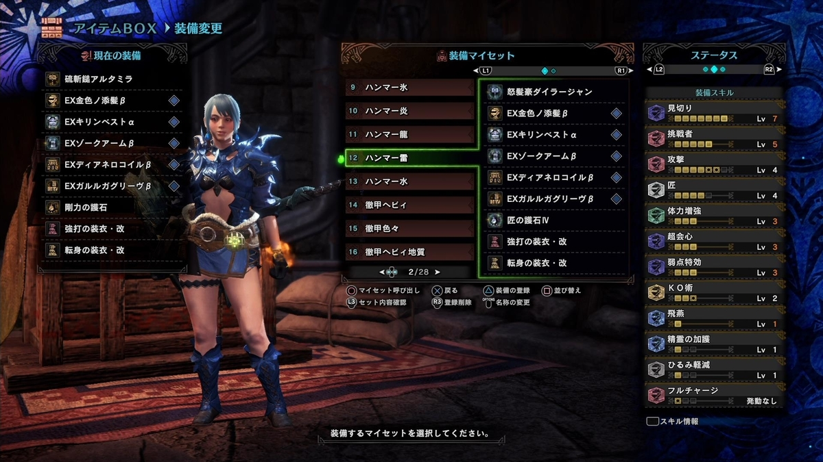f:id:jagaimo_game_blog:20191119040718j:plain
