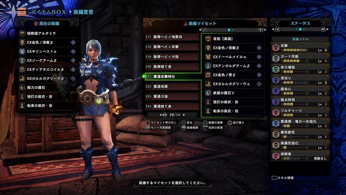 f:id:jagaimo_game_blog:20191119041338j:plain