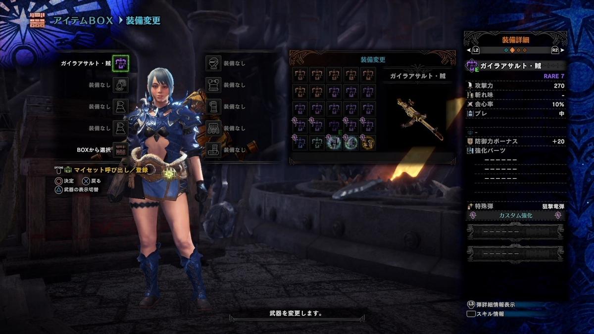 f:id:jagaimo_game_blog:20191206073143j:plain