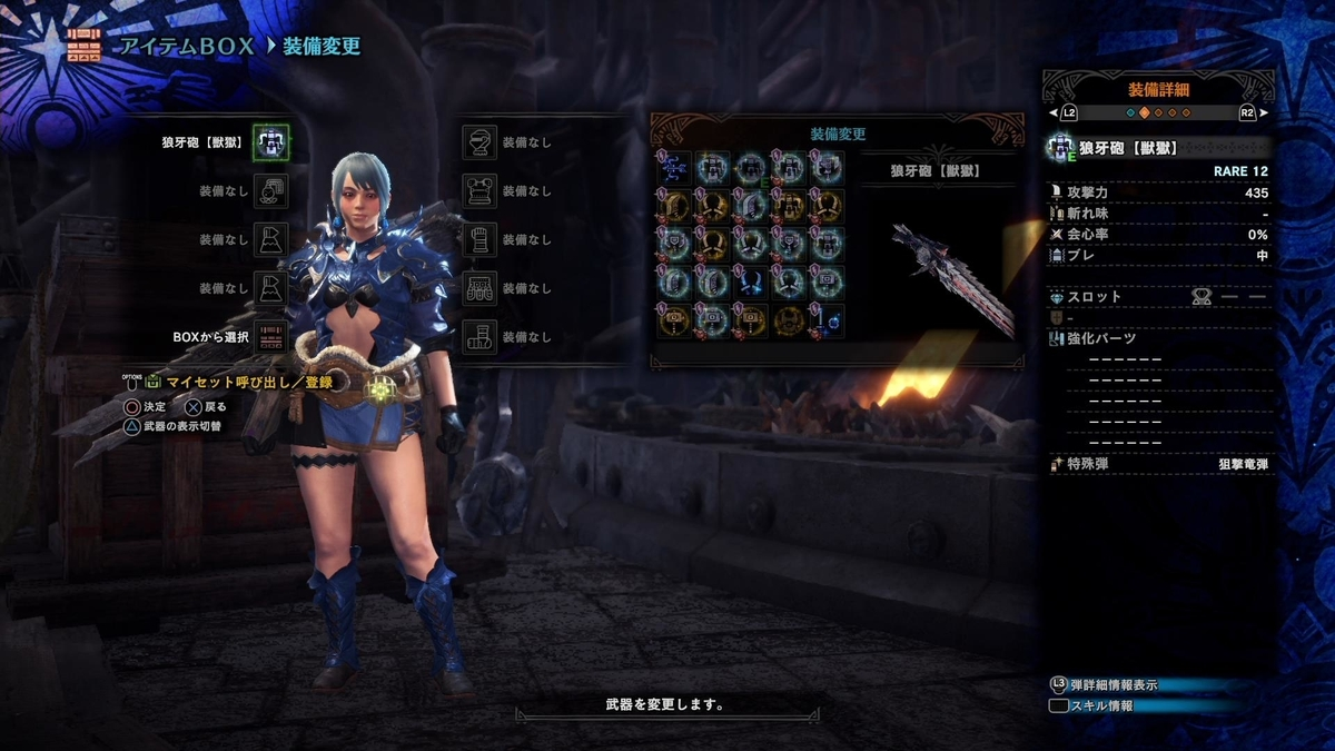 f:id:jagaimo_game_blog:20191206073240j:plain