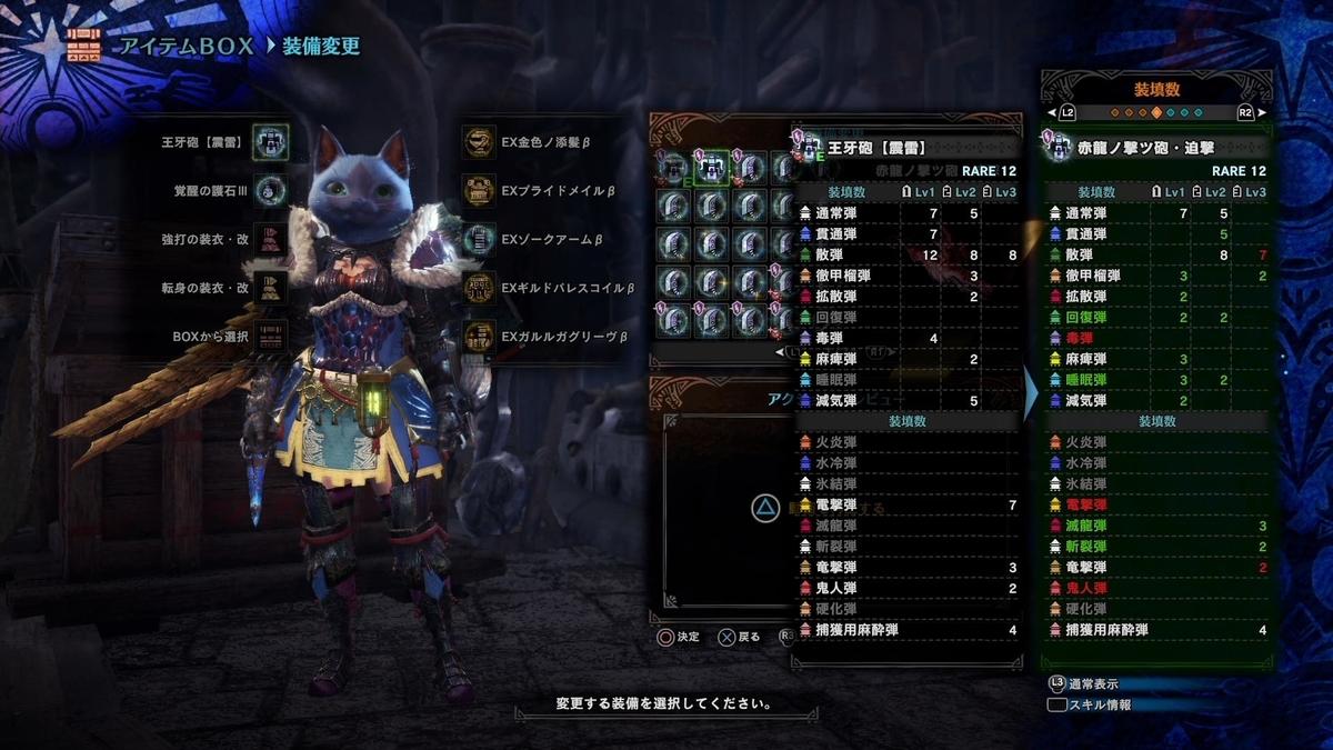 f:id:jagaimo_game_blog:20191217215646j:plain