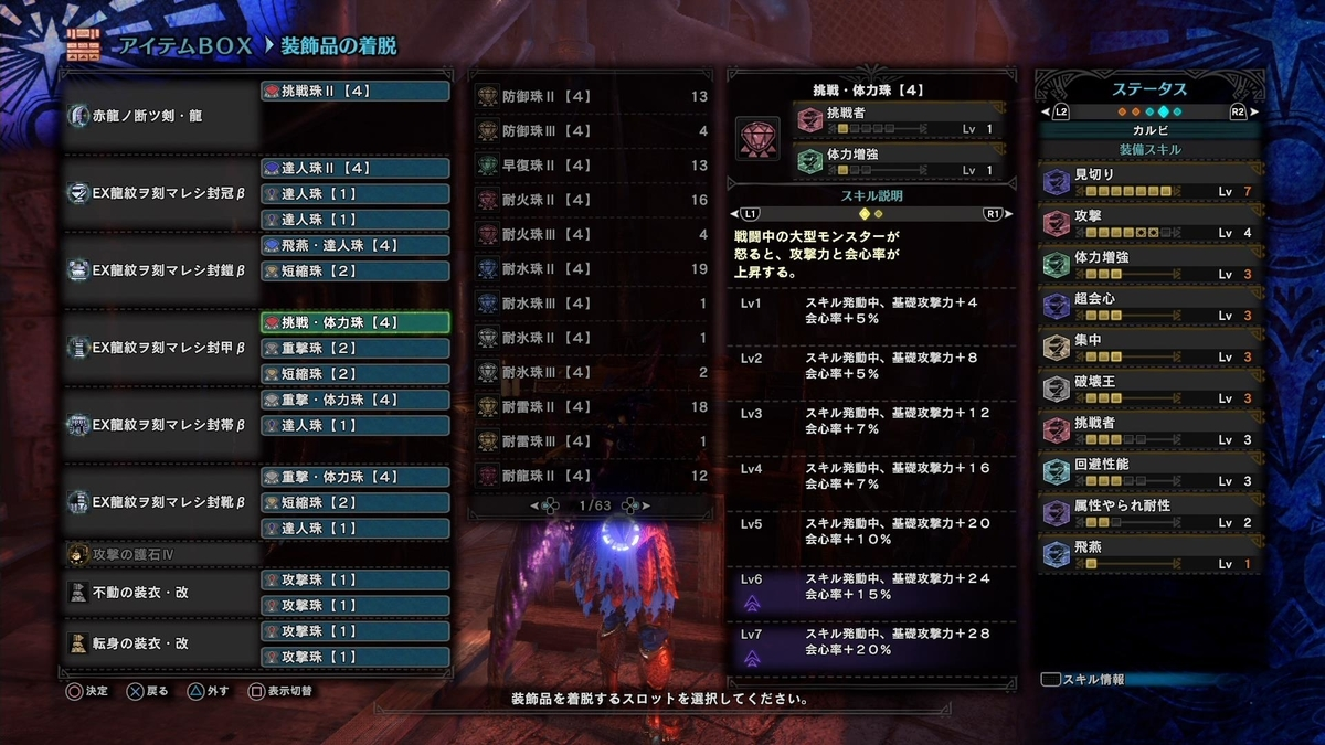 f:id:jagaimo_game_blog:20191217235551j:plain