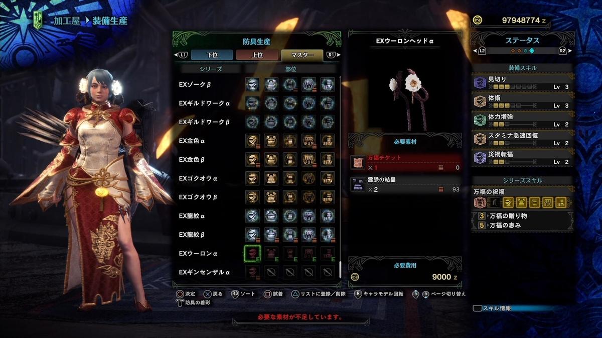 f:id:jagaimo_game_blog:20191221044005j:plain