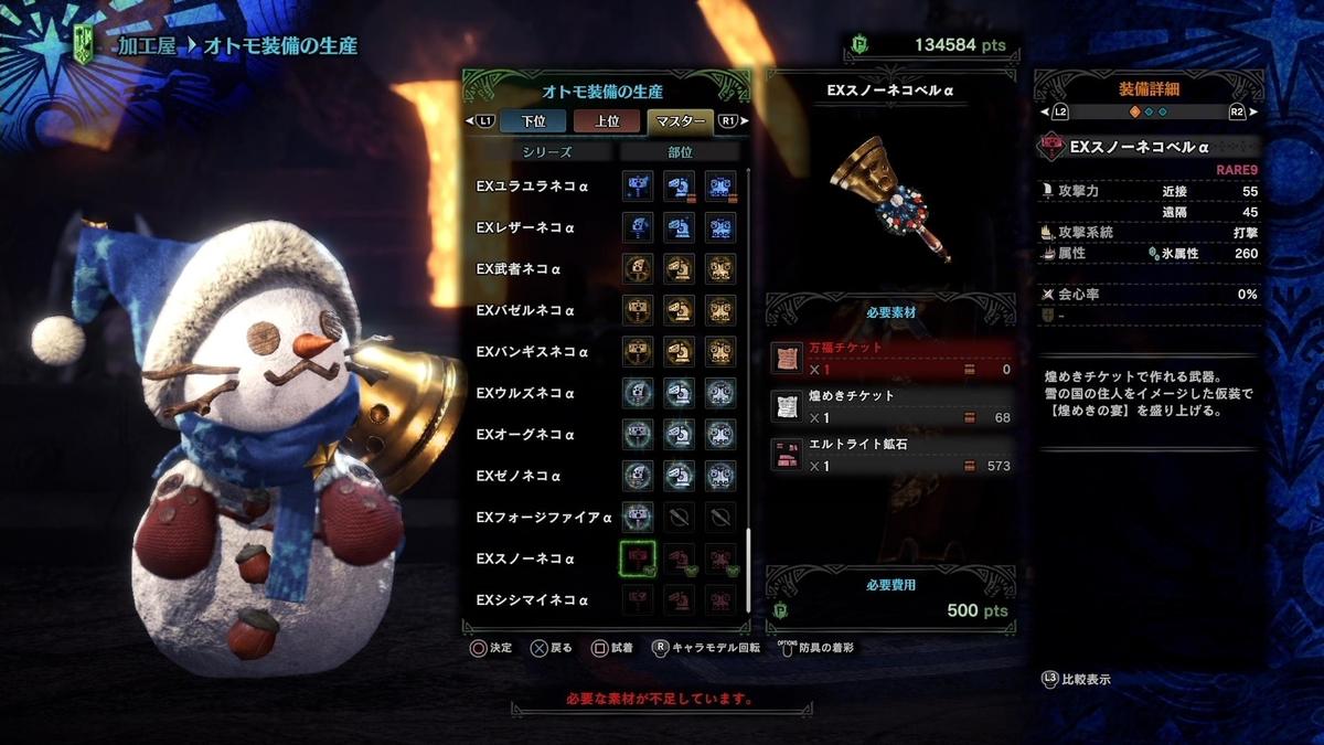 f:id:jagaimo_game_blog:20191221050138j:plain