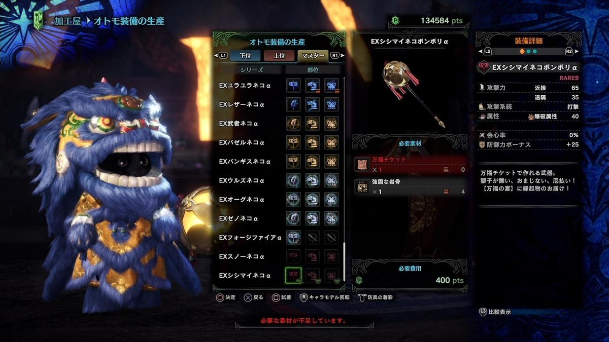 f:id:jagaimo_game_blog:20191221050822j:plain