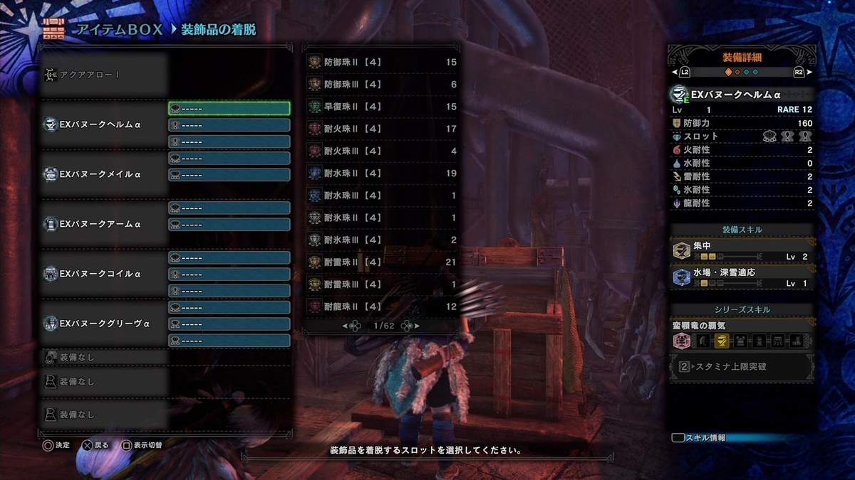 f:id:jagaimo_game_blog:20191228104746j:plain