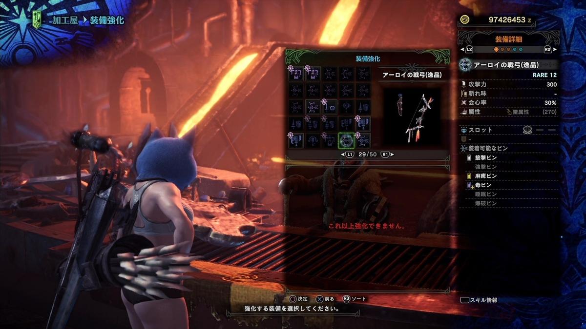 f:id:jagaimo_game_blog:20191228105930j:plain