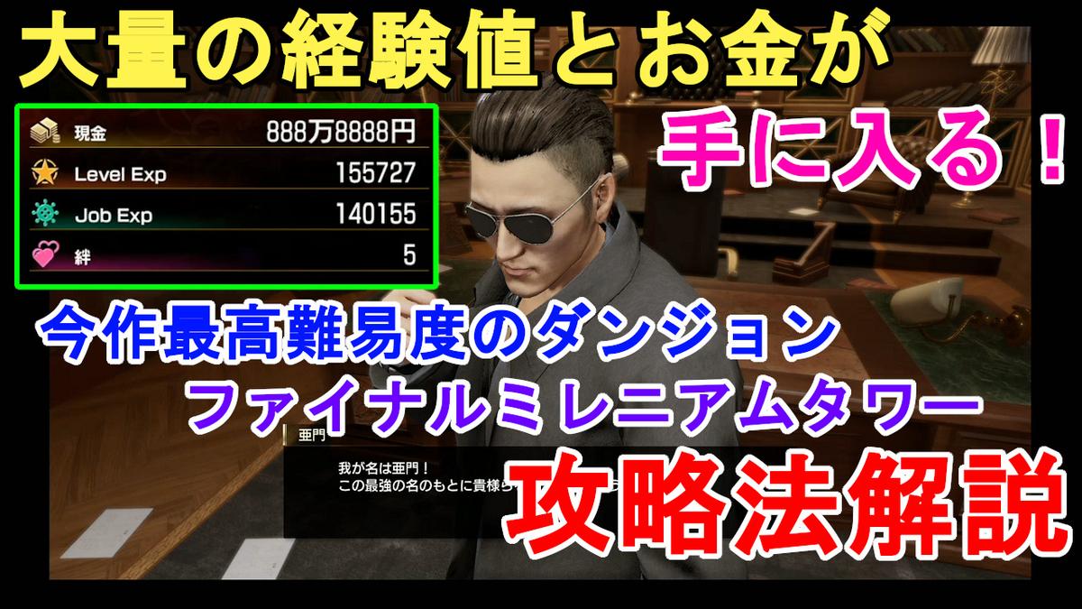 f:id:jagaimo_game_blog:20200126073932j:plain