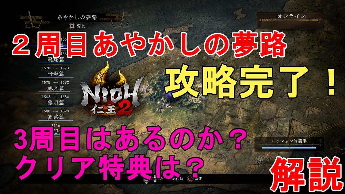 f:id:jagaimo_game_blog:20200319204107j:plain